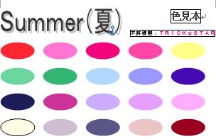 色見本 夏.png