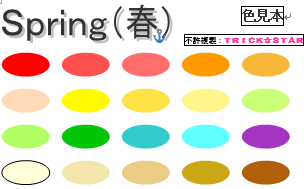 色見本 春.png